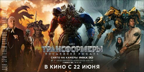 The Last Knight Russian Banner 2