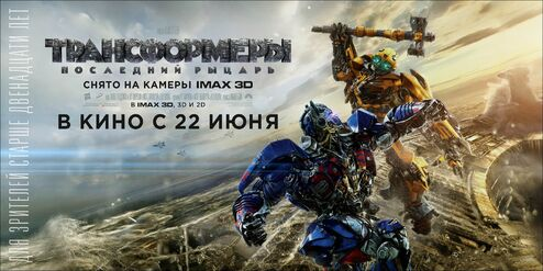The Last Knight Russian Banner 1
