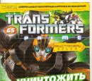 Transformers Prime №65 (Eaglemoss)