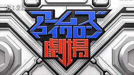 300px-ArmsMicronTheaterTitle