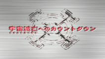 Cybertron - 27 - Japanese