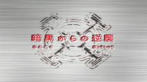 Cybertron - 34 - Japanese