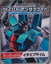 Itami Prime