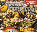 Трансформеры №10.2010 (Эгмонт)