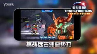 Active Time Battle Game Transformers Frontiers Trailer