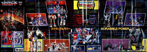 Transformers 1986 Japan Scramble City Toy Catalog Side 2