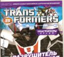 Transformers Prime №35 (Eaglemoss)