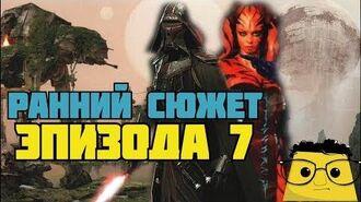 РАННИЙ СЮЖЕТ ЭПИЗОДА 7