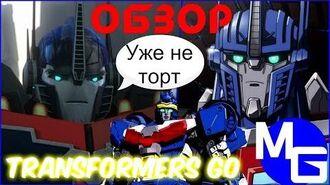 """ПРОДОЛЖЕНИЕ """"ПРАЙМ"""" О КОТОРОМ НИКТО НЕ ЗНАЛ! Transformers GO ОБЗОР"""