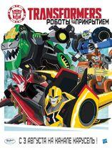 Роботы под прикрытием (русский постер)
