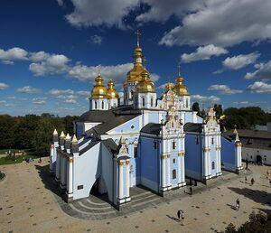 Києво-Михайлівський Золотоверхий чоловічий монастир.