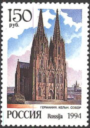 1994. Марка России 0154 hi
