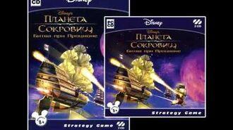 Treasure Planet- Battle at Procyon - Russian Trailer