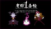 Main Makai Ichiban Kan crew