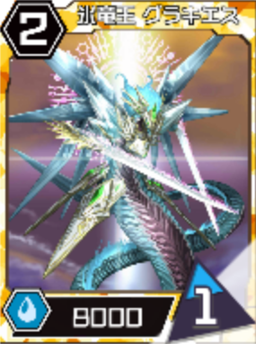 Ice Dragon Emperor, Glacies | Triple Monsters Wiki | FANDOM powered