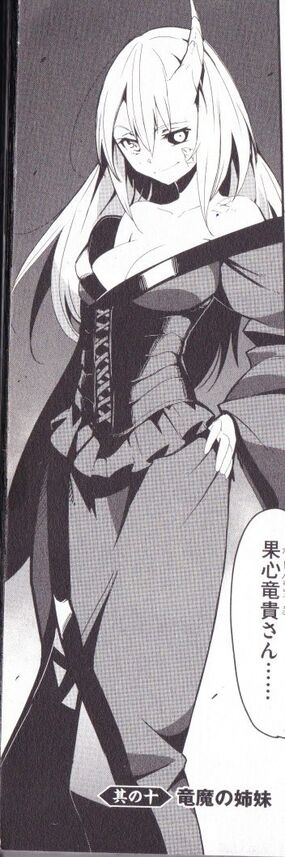 Ryuki Reappearance