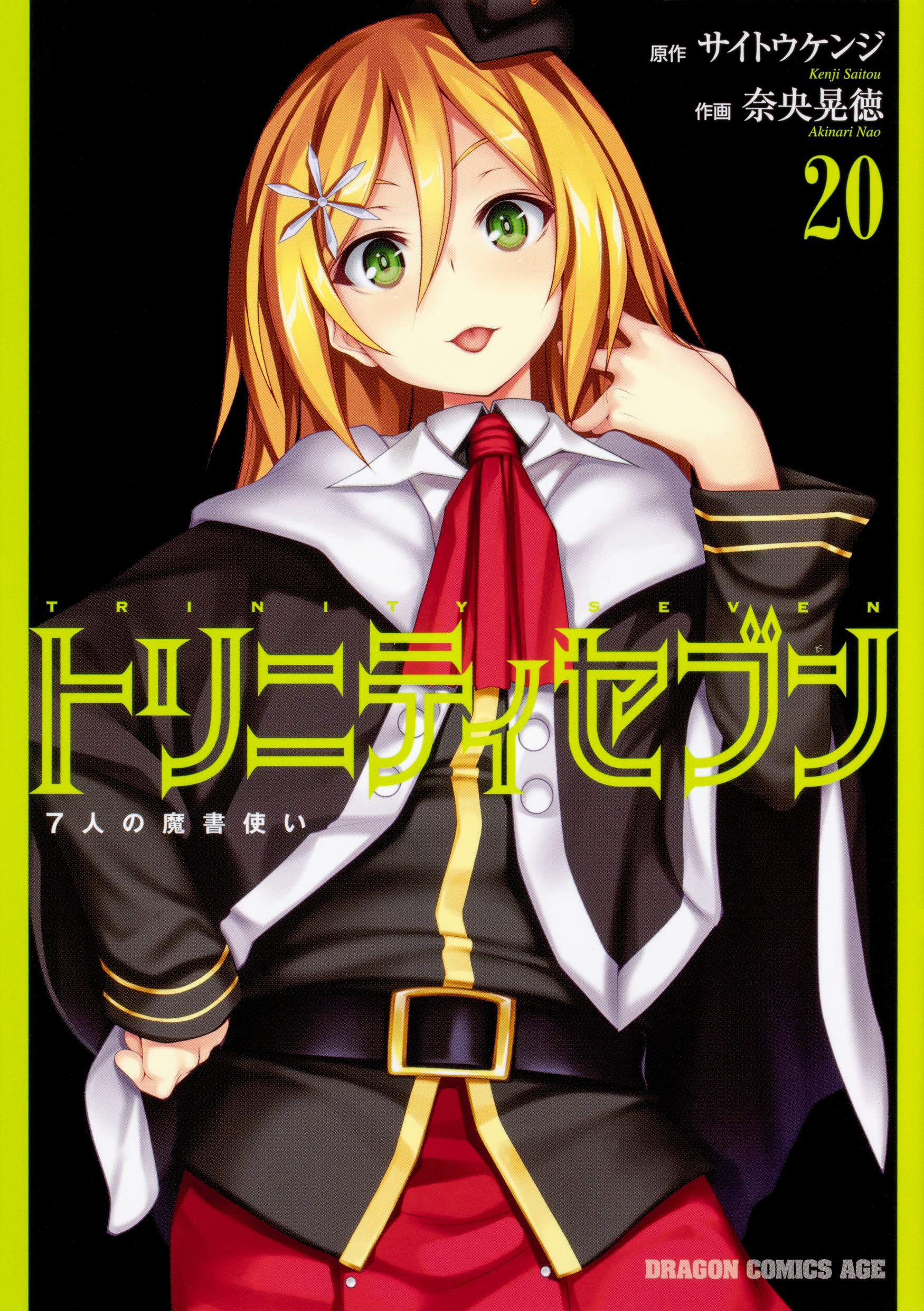 Ryuhime cover vol20 7M MA