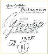Yumi Hara autograph MV