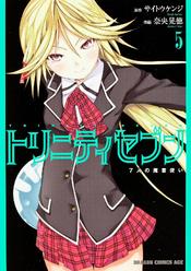 Trinity Seven Manga Vol 5