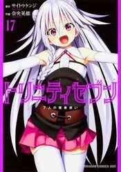 Lilim cover vol17 7M MA
