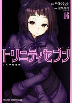 Rubina cover vol16 MA