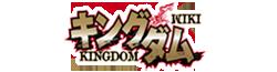 File:Kingdom-wordmark.png