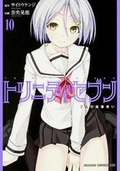 Trinity Seven vol10 cover Hijiri