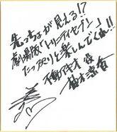 Ryouka Yuzuki autograph MV
