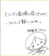 Aya Uchida autograph MV