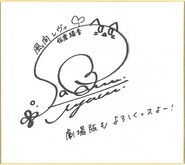 Ayane Sakura autograph MV