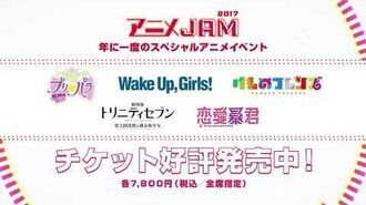 アニメJAM2017 告知CM <2017年12月24日開催決定!>