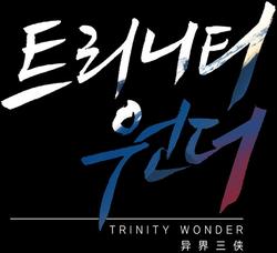 Trinity Wonder title