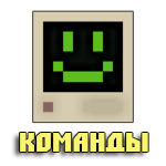 Commands icon