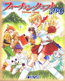 포츈퀘스트 RPG 박스세트 02