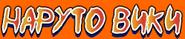 http://ru.naruto.wikia