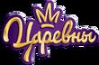 Царевны Логотип