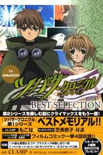 Best selection tsubasa