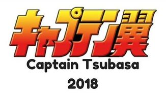 Captain Tsubasa 2018 Trailer (English & French)