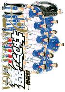 En La Liga Band 2