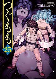 Tsugumomo Vol 25