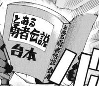 Amasogi Script Manga