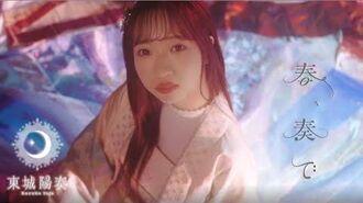 東城陽奏(Haruka Tojo)【春、奏で】MV FULL (TVアニメ「継つぐもも」EDテーマ)
