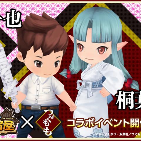 Kiriha and Kazuya's models in Himitsu no Yadoya