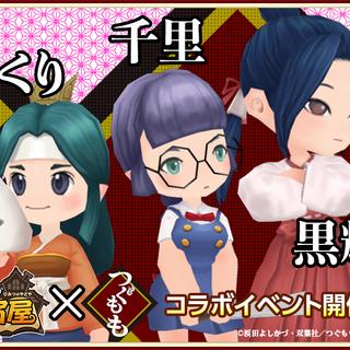Kokuyou, Chisato and Kukuri in Himitsu no Yadoya