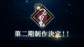 つぐもも 2020年TVアニメ第二期制作決定!!