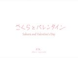 EX Shorts: Sakura and Valentine's Day
