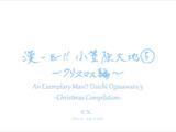 EX Shorts: An Exemplary Man!! Daichi Ogasawara 5 ~Christmas Compilation~