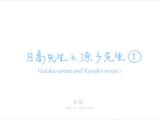 EX Shorts: Hidaka-sensei and Ryōko-sensei 1