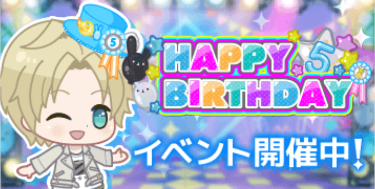 image happy 5 bday banner png tsukipro wiki fandom powered by