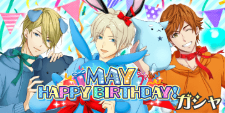 image may bday banner png tsukipro wiki fandom powered by wikia